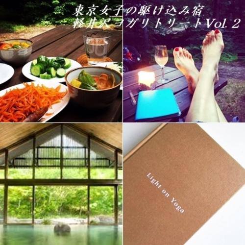 2018/9/22~9/23【残席1名様!】残暑お疲れ女子の軽井沢ヨガリトリート