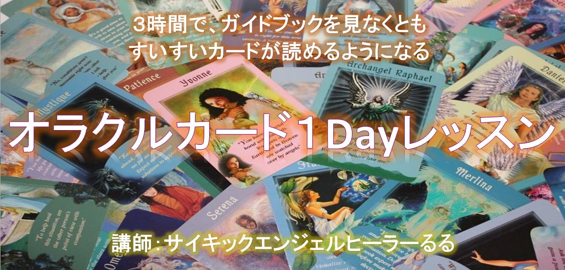 【横浜サロン】オラクルカード1Dayレッスン