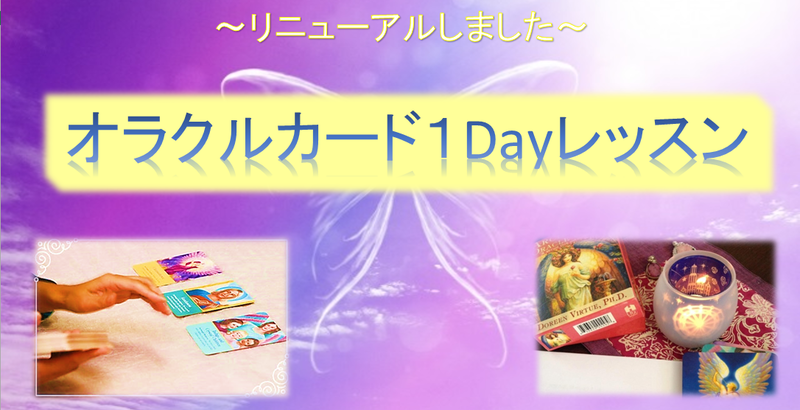 【新装】オラクルカード1Dayレッスン