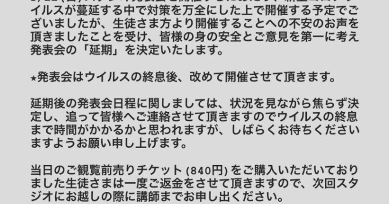 3/22 GINGERスタジオ発表会