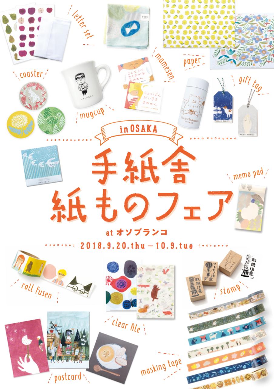「手紙社のイベントの作り方」at オソブランコ(大阪)9/30