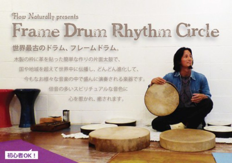 Frame Drum Rhythm Circle-フレームドラムリズムサークル