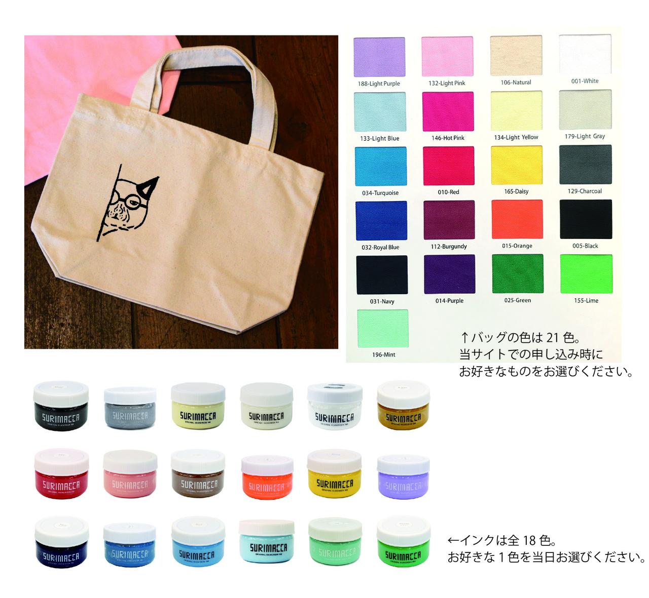4/14-15 柴田ケイコワークショップ・スリマッカでランチバッグを作ろう!(柄:めがねこ)at EDiTORS