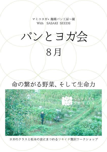 松本市)パンとヨガ会8月〜命の繋がる野菜、そして生命力