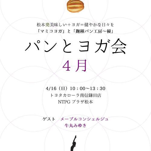 【4月】パンとヨガ会〜メープルシュガータイム