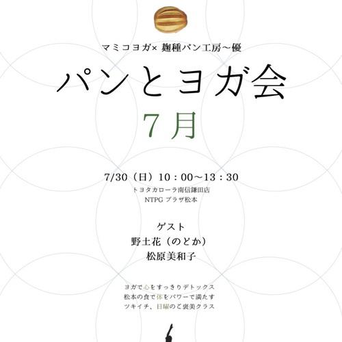 松本市)パンとヨガ会7月〜幸せ発酵ゴハン