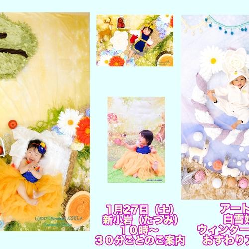 1月27日土曜日たつみ(新小岩)de白雪姫・ウィンターリースおひるねアート撮影会