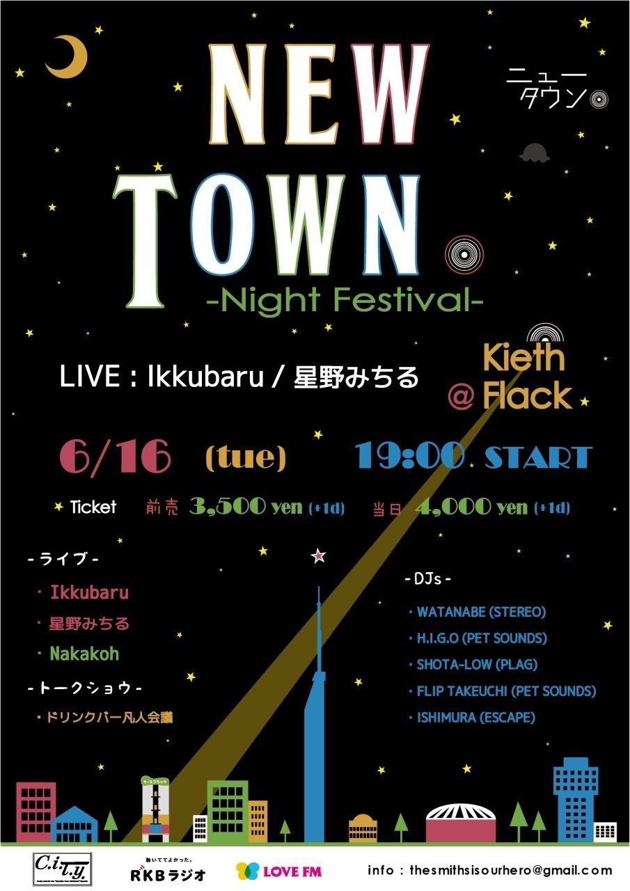 NEW TOWN -Night Festival-