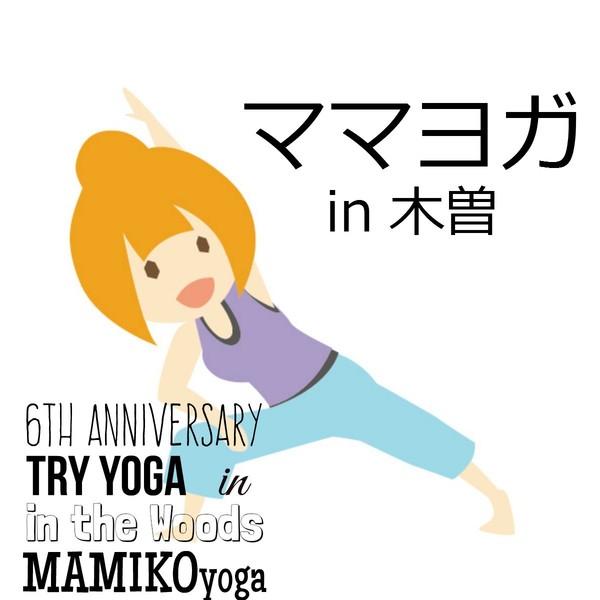 9月限定!ママヨガin木曽町