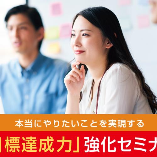 【名古屋・体験セミナー】成果を出し続ける人の目標設定セミナー&目標達成倶楽部説明会