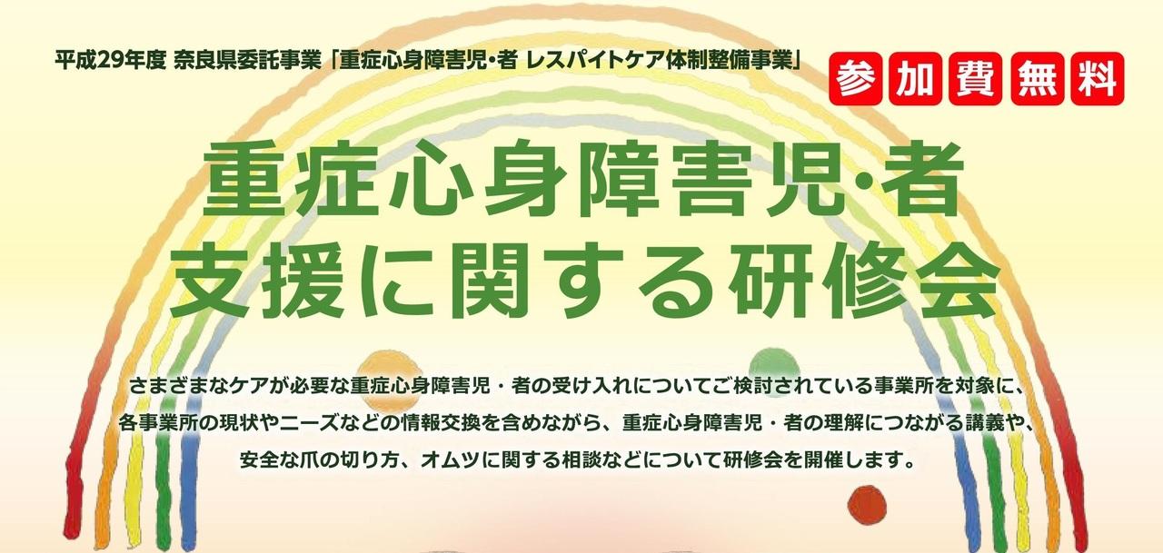 レスパイト体制整備~支援に関する研修会~