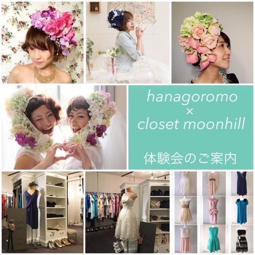 【体験会】花を纏う〜hanagoromo〜vol,4
