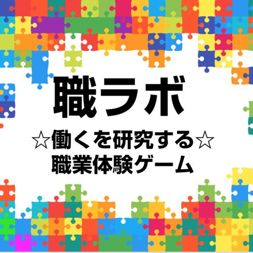 【職ラボ】働くを研究する☆職業体験ゲーム