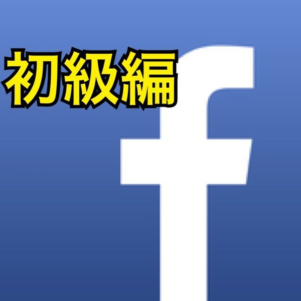 【 FB初級① 】 友達1000人以下 ・Facebook集客の流れ ・Facebookの作り方  ・友達の増やし方