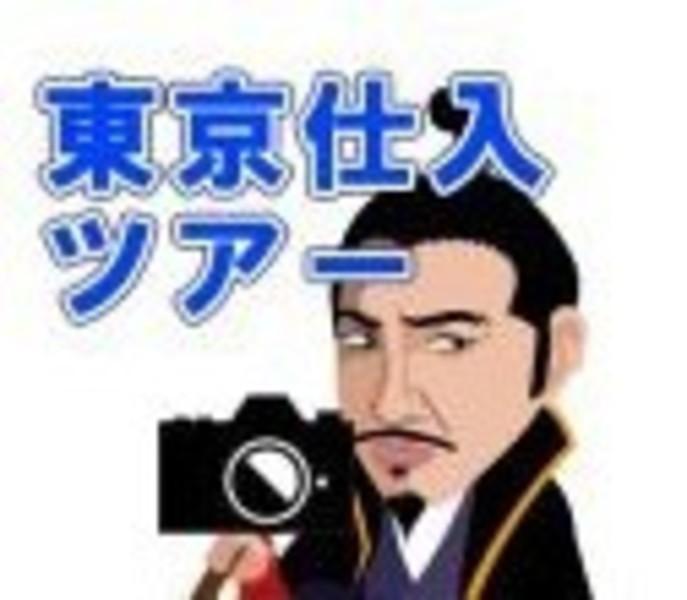 12月 東京仕入同行ツアー