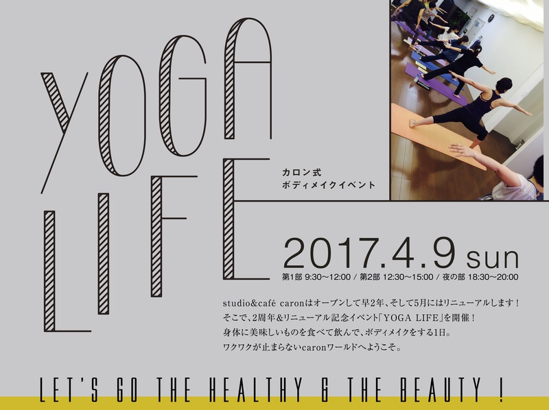 YOGA LIFE  *夜の部(18:00~20:00)