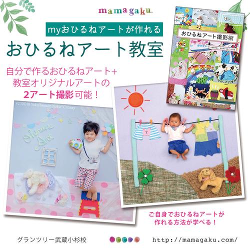 【体験会】おひるねアート教室(自分でおひるねアートを作って楽しもう!)