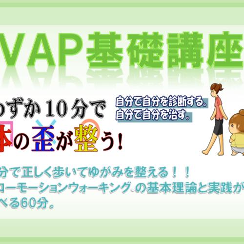 VAP基礎講座