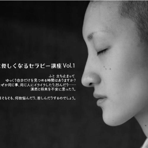 【2/9開催】「自分に優しくなるセラピー講座」