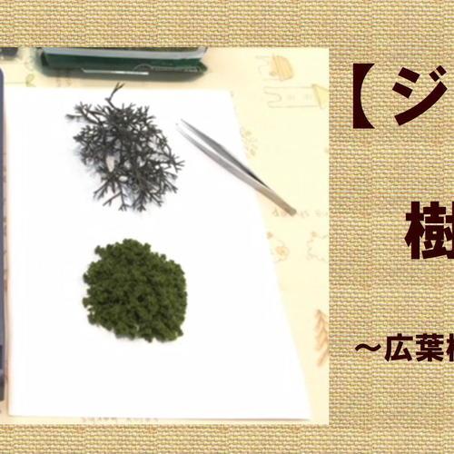 【ジオラマ講座】樹木製作