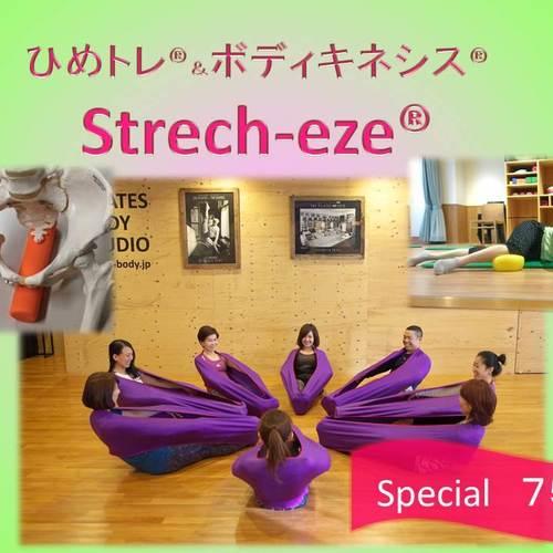 夜のSpecial75分 ひめトレ&ボディキネシス&Strech-eze®(ストレッチーズ)IN 新宿