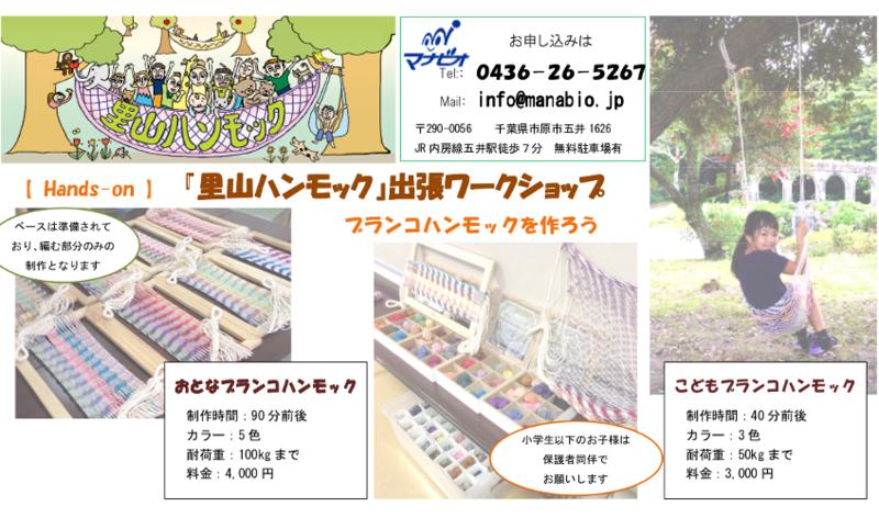 【Hands-on】里山ハンモック・出張ワークショップ
