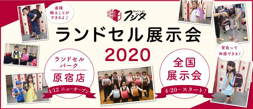 【仙台】6月22・23日(土・日)カバンのフジタ ランドセル展示会
