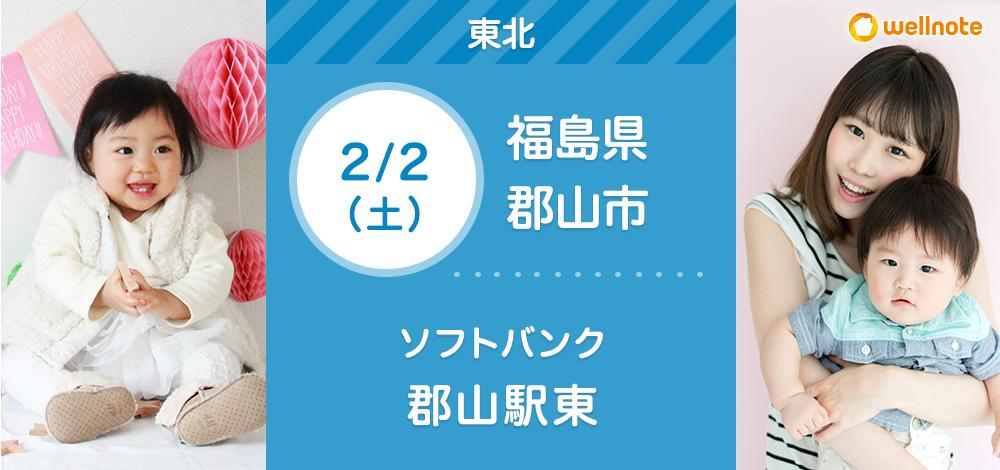 2/2(土)ソフトバンク郡山駅東【無料】親子撮影会&ライフプラン相談会