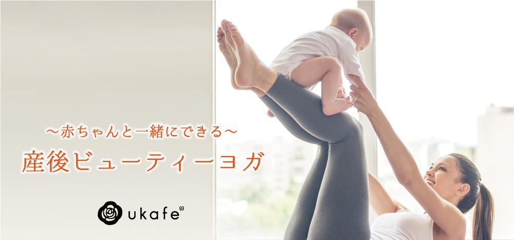 産後ビューティーヨガ with 赤ちゃん @ウカフェ(Beautiful One Day)