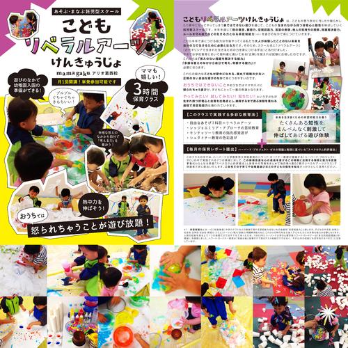 【5月スタート / 1歳半〜2歳12ヶ月対象 / 3時間託児クラス】こどもリベラルアーツけんきゅうじょ