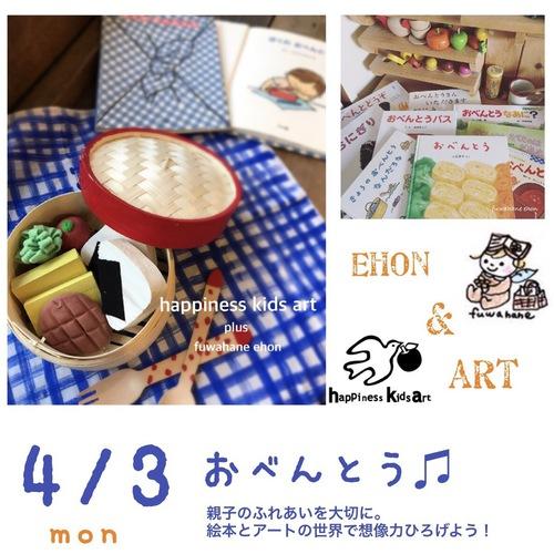 Event 4/3(月)えほんとアート「おべんとおべんとうれしいな」