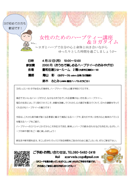 【4/22・5/23】女性のためのハーブティとヨガタイム