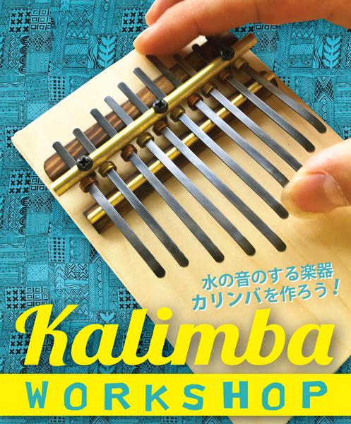 【町田クラス】水の音のする楽器《カリンバ》を作ってみよう♪
