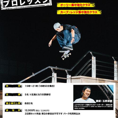 【スケートボード】カーブ・レッジ集中強化クラス