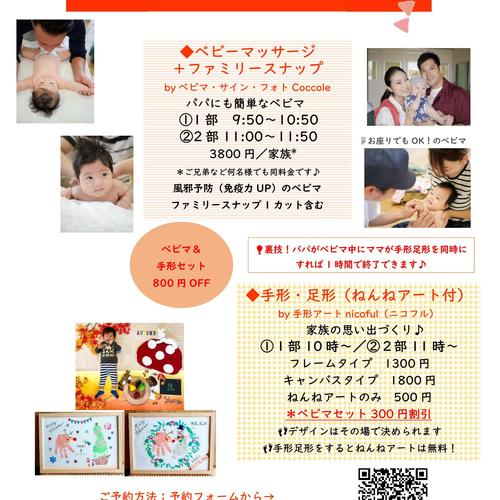 11/11㈰ファミリーベビマ・クリスマス手形足形アート
