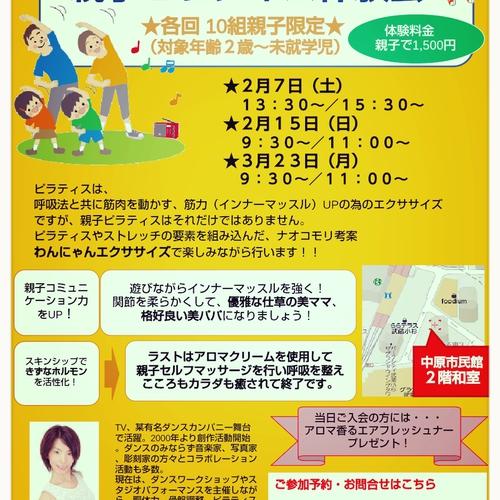 親子ピラティス体験会@武蔵小杉2/15