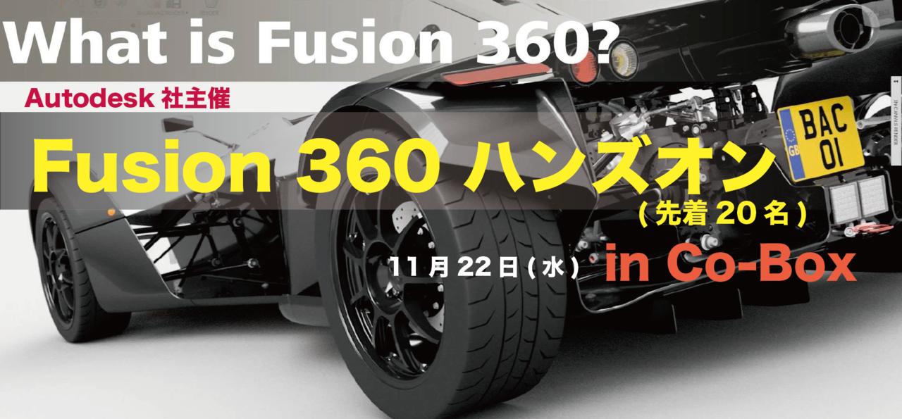 11月22日(水) Autodesk社主催 Fusion 360 ハンズオン(先着20名)
