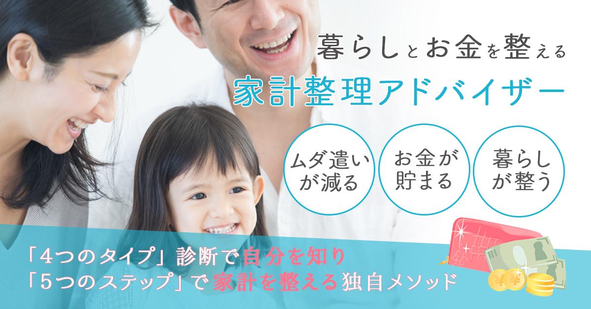 【家計整理アドバイザー2級講座】長泉下土狩