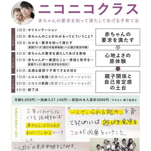 【ニコニコクラス】12月開講 赤ちゃんのことがわかる!(生後2ヶ月〜あんよ前まで)