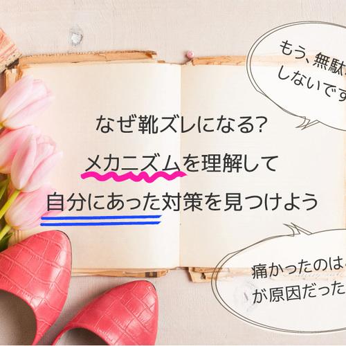 【セミナー】靴ジプシーはもう卒業!迷わず靴選びが出来る、三つの法則。