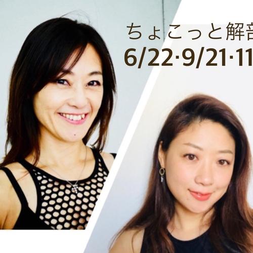 9/21 第3回ちょこっと解剖学シリーズ『肩甲骨』
