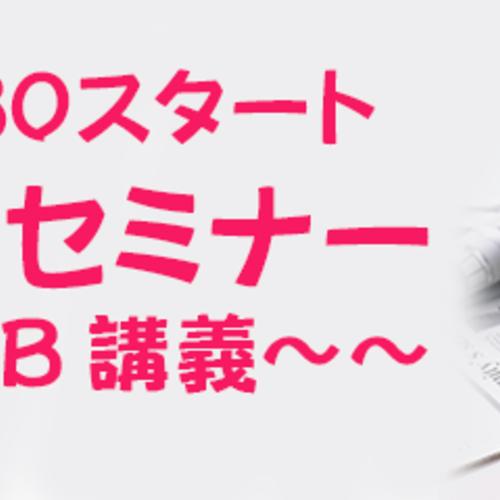 <朝活> おカネのセミナー 【WEBセミナー】6:30スタート