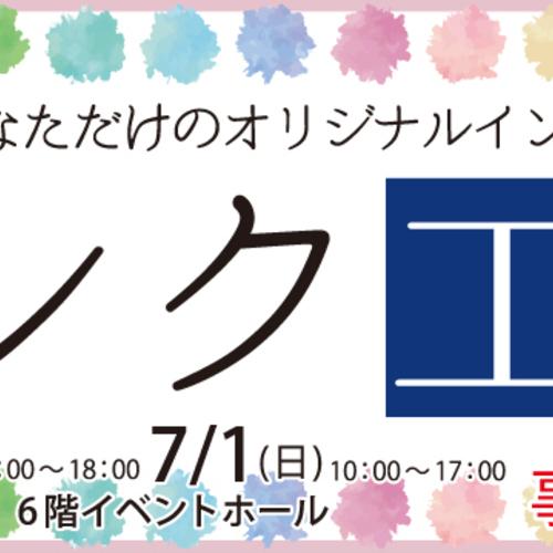 【終了しました】【ペンフェス2018】長崎初開催!インクブレンダー石丸治さんによるインク工房