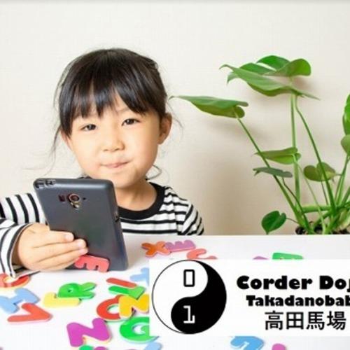 第18回CoderDojo高田馬場 小中学生対象無料プログラミング道場