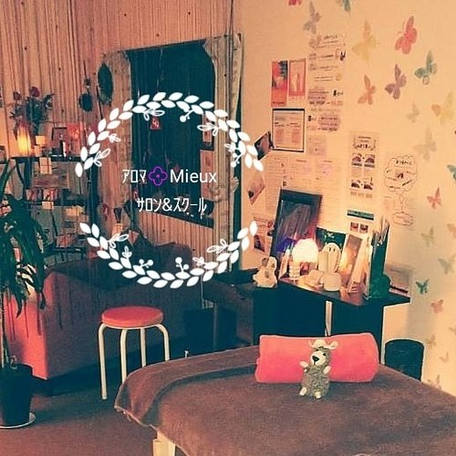 ご予約はこちら  【癒しとエステがうけれる安心の女性専用自宅アロマサロンMieux ミュー】