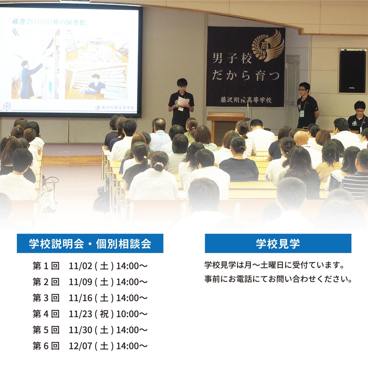 2019年度 学校説明会・個別相談会 〜文理コース・商業科〜