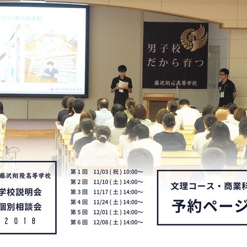 2018年度 学校説明会・個別相談会 〜文理コース・商業科〜
