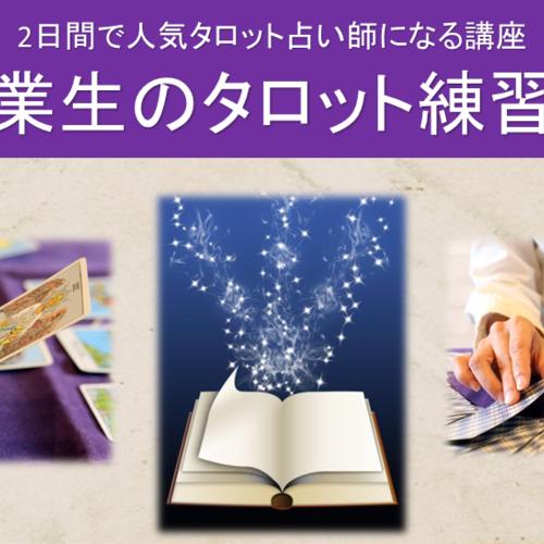【卒業生限定】タロット練習会