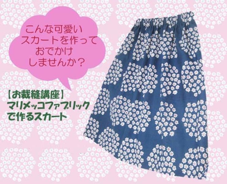 【6/24(日)開催】 マリメッコファブリックで作る スカート (ランチ付き)