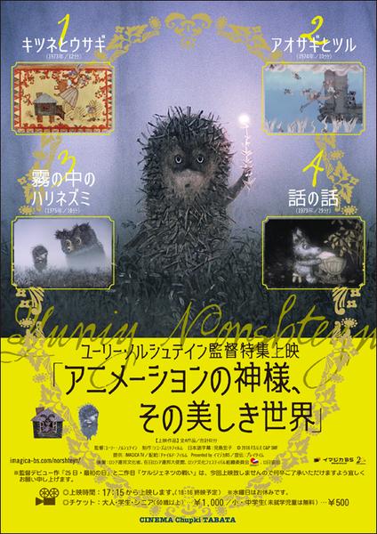 8月1日〜31日『ユーリー・ノルシュテイン監督特集上映 〜アニメーションの神様、その美しき世界〜』